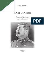Tuev_Nash_Stalin.pdf