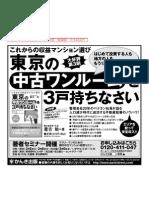 2011年1月12日掲載日本経済新聞掲載広告原稿です