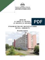 245S3A - 0000100 РЭ 2018