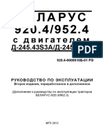 РЭ 920.4_952.4 с двигателем ММЗ (дополнение, второе издание, 2012г)