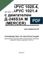 РЭ БЕЛАРУС 1025.4_1021.4 с Двигателем ММЗ «MERCER» (дополнение 2011г).pdf