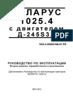 РЭ 1025.4 с двигателем ММЗ (дополнение, второе издание, 2012г)