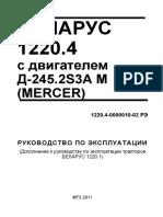 РЭ БЕЛАРУС 1220.4 с Двигателем ММЗ «MERCER» (дополнение 2011г)