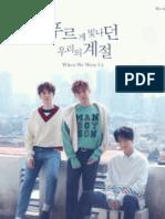 푸르게 빛나던 우리의 계절 (When We Were Us) - 슈퍼주니어-K.R.Y. Super Junior-K.R.Y.