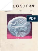 Archaeology 1965, 1 (Bulgarian journal)