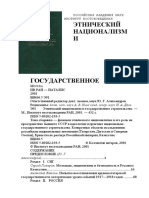Этнический национализм и государственное строительство (2001).doc
