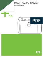 HP1022UG3.pdf