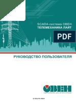 Телемеханика Лайт руководство пользователя.pdf