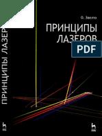 Zvelto.pdf