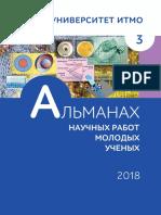 almanah_2018_tom3.pdf