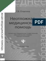 neotlozhnayameditsinskayapomoschuchebnikotvagina2012.pdf