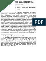 Внебиблейские свидетельства о событиях описываемых в книге пророка Даниила - профессор Павел Александрович Юнгеров