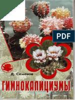 Семёнов Д.В. - Гимнокалициумы (русский, 2005).pdf