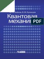 Квантовая механика _ учебное пособие ( PDFDrive.com ).pdf