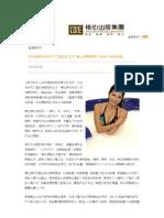 2011台中建材家具大展相關報導