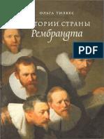 Тилкес О. - Истории страны Рембрандта - 2018.pdf