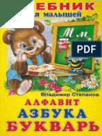 Алфавит Азбука Букварь