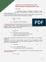 Izmerenie_tangensa_ugla_dielektricheskih_poter.pdf
