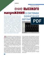 Измерение высокого напряжения в системах зажигания автомобиля 2.pdf