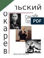 ttsso_1.0.pdf
