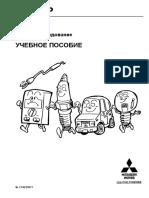 Электрооборудование.Учебное пособие.pdf