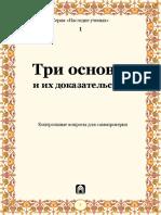Kontrolnye_voprosy_.pdf