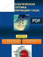 2_FIZIOLOGIChESKAYa_OPTIKA