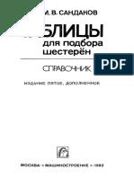 Сандаков М.В. - Таблицы для подбора шестерен - 1982.pdf