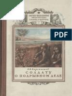 Varenyshev_Boris_Soldatu_o_podryvnom_dele_Litmir.net_bid228284_original_a31ed