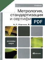 2011. Метрология, стандартизация и сертификация А.Г. Сергеев, В.В. Терегеря.pdf
