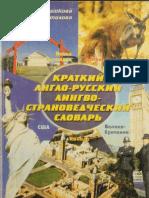 Ощепкова В., Шустилова И. - Краткий англо-русский лингвострановедческий словарь - 1999