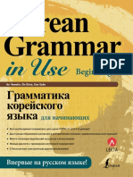 an_chinmen_li_kena_khan_khuen_grammatika_koreiskogo_iazyka_d.pdf