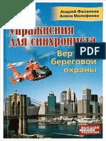 Упражнения для синхрониста. Вертолет береговой охраны.pdf