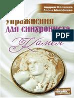 Упражнения для синхрониста. Камея.pdf
