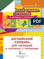 Angliyskiy_slovar_dlya_malyshey_v_kartinkakh_s_propisyami.pdf
