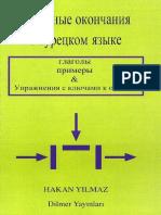 padezhnye_okonchania.pdf