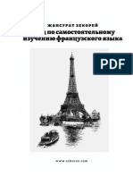 Гайд по французскому языку (1).pdf