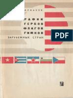 Baskakov_Biografii_gerbov_flagov_gimnov_zarubezhnyih_stran.498021.pdf