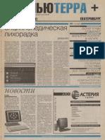 Kompyuterra 2000-22-9 Ekaterinburg