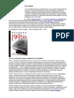 3 - Luis-Ferrante.-Pravila-mafii.-Konspekt.pdf