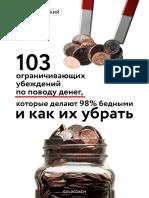 103_ogranichivayushhix_ubezhdeniya.pdf