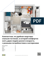 Квартиротека ИКЕА. План.pdf