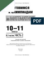 64351_gotovimsya_k_olimpiadam_po_matematike_10_11_klassy_v_2_ch_ch_2_sost_e_p_grinko.pdf