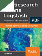 Elasticsearch__Kibana__Logstash_и_поисковые_систем.epub