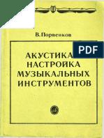 Порвенков - Акустика и настройка музыкальных инструментов.pdf