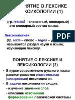 Лексикология РР-1