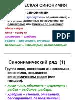 Лексикология РР-2.ppt