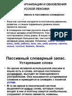 Лексикология РР-3.ppt