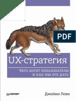 Levi_D._Bestselleryio._Ux_Strategiya_Chego_Hotya