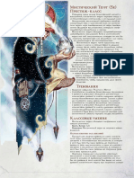 PK-_Misticheskiy_Teurg.pdf